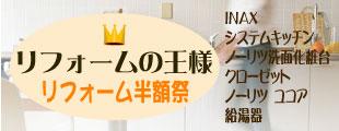 リフォーム 東京 リフォーム半額祭
