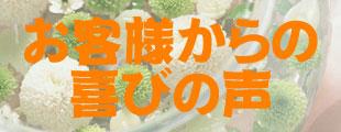 リフォーム東京 お客様の声