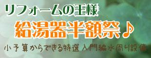 給湯器 東京 給湯器半祭