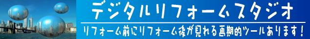 デジタルパース リフォーム 東京
