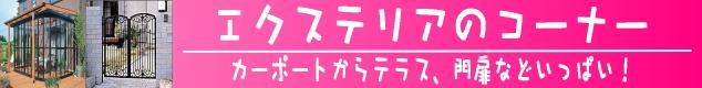 エクステリア リフォーム 東京
