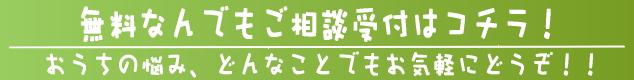メール相談 タイトル